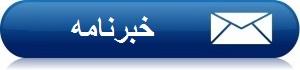 خبرنامه همایش، سمینار، کنگره و کنفرانس یاب علمی ملی و بین المللی ایران