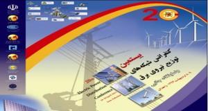 فراخوان مقاله بیستمین کنفرانس شبکه های توزیع نیروی برق، اردیبهشت ۹۴، دانشگاه سیستان و بلوچستان ، شرکت توزیع برق استان