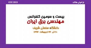 فراخوان مقاله بیست و سومین کنفرانس مهندسی برق ایران، اردیبهشت ۹۴، دانشگاه صنعتی شریف