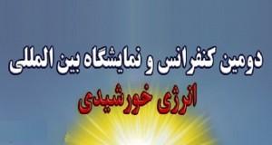 فراخوان مقاله دومین کنفرانس و نمایشگاه بین المللی انرژی خورشیدی، اردیبهشت ۹۴، دانشگاه تهران