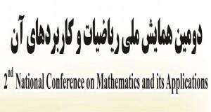 فراخوان مقاله دومین دوره همایش ملی ریاضیات و کاربردهای آن، خرداد ۹۴، دانشگاه ملایر