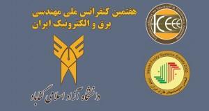 فراخوان مقاله هفتمین کنفرانس ملی مهندسی برق و الکترونیک ایران، مرداد ۹۴