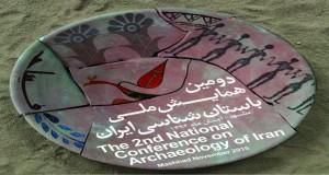 فراخوان مقاله دومین همایش ملی باستان شناسی ایران، آبان ۹۴، دبیرخانه دائمی همایش ملی باستان شناسی ایران (دانشگاه بیرجند)