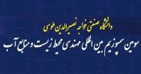 سومین سمپوزیوم بین المللی مهندسی محیط زیست، خرداد ۹۴