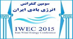 فراخوان مقاله سومین کنفرانس انرژی بادی ایران، خرداد ۹۴، انجمن علمی انرژی بادی ایران