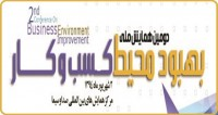 فراخوان مقاله دومین همایش ملی بهبود محیط کسب و کار، شهریور ۹۴، دانشگاه تهران ، وزارت امور اقتصادی و دارایی