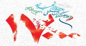 فراخوان مقاله دومین کنگره بین المللی ۱۷۰۰۰ ترور شهید با موضوع ایران قربانی تروریسم، شهریور 94