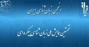 فراخوان مقاله نخستین همایش ملی زبان شناسی پیکره ای، مهر ۹۴، انجمن زبان شناسی ایران