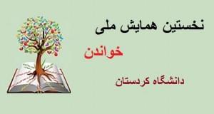 فراخوان مقاله اولین همایش ملی خواندن، آبان ۹۴، دانشگاه کردستان