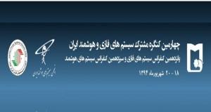 فراخوان مقاله چهارمین کنگره مشترک سیستم های فازی و هوشمند ایران، شهریور ۹۴، دانشگاه سیستان و بلوچستان ، انجمن های سیستم های هوشمند و فازی ایران
