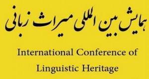 فراخوان مقاله همایش بین المللی میراث زبانی، مهر ۹۴، معاونت فرهنگي دانشگاه آزاد اسلامی ، پژوهشگاه میراث فرهنگی و گردشگری