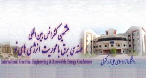 فراخوان مقاله هشتمین کنفرانس بین المللی مهندسی برق با محوریت انرژی های نو، دانشگاه آزاد اسلامی واحد علی آباد کتول