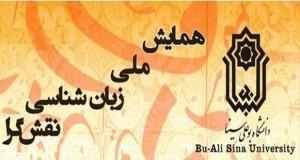 فراخوان مقاله همایش ملی زبان شناسی نقش گرا، شهریور ۹۴، دانشگاه بوعلی سینا همدان