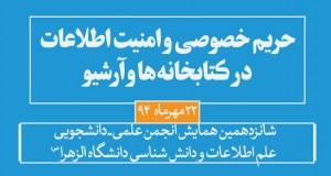 فراخوان مقاله همایش سراسری حریم خصوصی و امنیت اطلاعات در کتابخانه ها و آرشیو، مهر ۹۴، دانشگاه الزهرا (س)