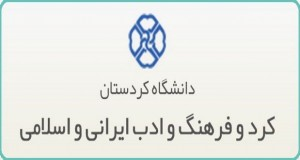 فراخوان مقاله کرد و فرهنگ و ادب ایرانی و اسلامی، مهر ۹۴، دانشگاه کردستان