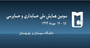 فراخوان مقاله سومین همایش ملی حسابداری و حسابرسی، مهر ۹۴، دانشگاه سیستان و بلوچستان