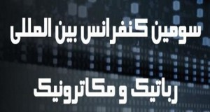 فراخوان مقاله سومین کنفرانس بین المللی رباتیک و مکاترونیک، مهر ۹۴، انجمن رباتيک ايران