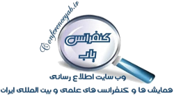 همایش، سمینار، کنگره و کنفرانس یاب علمی ملی و بین المللی ایران