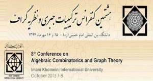 فراخوان مقاله هشتمین کنفرانس ترکیبیات جبری و نظریه گراف، مهر ۹۴، دانشگاه بين المللی امام خمينی (ره)