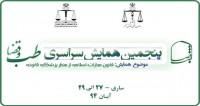 فراخوان مقاله پنجمین همایش سراسری طب و قضا (با امتیاز بازآموزی)، آبان ۹۴، سازمان پزشكي قانوني كشور