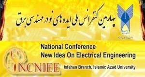 فراخوان مقاله چهارمین کنفرانس بین المللی ایده های نو در مهندسی برق، شهریور ۹۴، دانشگاه آزاد اسلامی واحد خوراسگان اصفهان