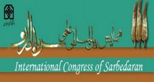 فراخوان مقاله کنگره بین المللی سربداران، آذر ۹۴، دانشگاه حکیم سبزواری