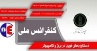 فراخوان مقاله کنفرانس ملی دستاورد های نوین در برق و کامپیوتر، مهر ۹۴، مجتمع آموزش عالی اسفراین