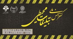 فراخوان مقاله کنفرانس ملی تبلیغات محیطی در ایران، آبان ۹۴، دانشگاه علم و فرهنگ ، جهاد دانشگاهی