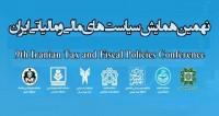 فراخوان مقاله نهمین همایش سیاست های مالی و مالیاتی ایران، آذر ۹۴، موسسه توسعه و تحقیقات اقتصادی دانشگاه تهران ، سازمان امور مالیاتی کل کشور