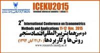 فراخوان مقاله دومین همایش بین المللی اقتصادسنجی روش ها و کاربردها، آبان ۹۴، دانشگاه آزاد اسلامی واحد سنندج