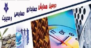 فراخوان مقاله دومین همایش ملی حسابداری، حسابرسی و مدیریت، دی ۹۴، موسسه آموزش عالی جامی