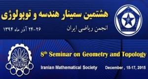 فراخوان مقاله هشتمین سمینار هندسه و توپولوژی، آذر ۹۴، انجمن ریاضی ایران
