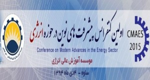 فراخوان مقاله اولین کنفرانس پیشرفت های نوین در حوزه انرژی، دی ۹۴، موسسه اموزش عالی انرژی