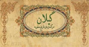 فراخوان مقاله همایش گیلان در گستره تاریخ صفویه، آذر ۹۴، دانشگاه گیلان