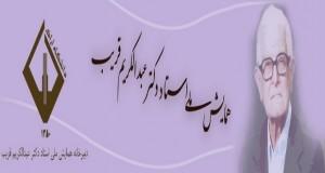 فراخوان مقاله همایش ملی استاد دکتر عبدالکریم قریب، شهریور ۹۴، دانشگاه اراک