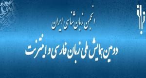 فراخوان مقاله دومین همایش ملی زبان فارسی و اینترنت، آذر ۹۴، انجمن زبان شناسی ایران