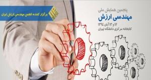 فراخوان مقاله پنجمین همایش ملی مهندسی ارزش، آبان ۹۴، انجمن مهندسی ارزش ایران