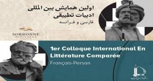 فراخوان مقاله اولین همایش بین المللی ادبیات تطبیقی فارسی و فرانسه، مهر ۹۵، دانشگاه فردوسی مشهد