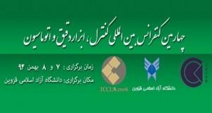 فراخوان مقاله چهارمین کنفرانس بین المللی کنترل، ابزاردقیق و اتوماسیون، بهمن ۹۴، دانشگاه آزاد اسلامی قزوین