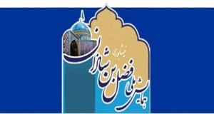 فراخوان مقاله همایش ملی فضل بن شاذان نیشابوری، آذر ۹۴، دانشگاه پیام نور مرکز نیشابور