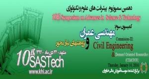 فراخوان مقاله همایش ملی مهندسی عمران و پژوهشهای نیاز محور، دی ۹۴، موسسه آموزش عالی خاوران