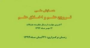 فراخوان مقاله همایش ترویج علم و اخلاق علم، آبان ۹۴، انجمن ترویج علم ایران