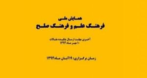 فراخوان مقاله همایش فرهنگ علم و فرهنگ صلح، آبان ۹۴، انجمن ترویج علم ایران