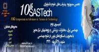 فراخوان مقاله همایش ملی برق، مخابرات و پژوهشهای نیاز محور، آذر ۹۴، مؤسسه آموزش عالی خاوران