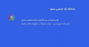 فراخوان مقاله اولین کنفرانس بین المللی رباتیک و هوش جمعی، بهمن ۹۴، دانشگاه آزاد اسلامی واحد مشهد