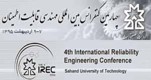 فراخوان مقاله چهارمین کنفرانس بین المللی مهندسی قابلیت اطمینان، اردیبهشت ۹۵، دانشگاه صنعتی سهند