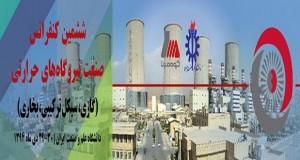 فراخوان مقاله ششمین کنفرانس صنعت نیروگاه های حرارتی ( گازی، سیکل ترکیبی، بخاری )، دی ۹۴، دانشگاه علم و صنعت ايران ، شرکت مپنا