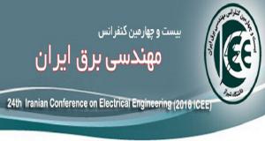 فراخوان مقاله بیست و چهارمین کنفرانس مهندسی برق ایران (ICEE 2016)، اردیبهشت ۹۵، دانشگاه شیراز