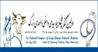 فراخوان مقاله اولین کنگره ملی بیماری های داخلی دام های بزرگ ( با امتیاز بازآموزی )، اردیبهشت ۹۵، دانشگاه شیراز