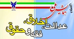 فراخوان مقاله دومین همایش ملی عدالت ، اخلاق ، فقه و حقوق، آذر ۹۴، دانشگاه آزاد اسلامی واحد میبد